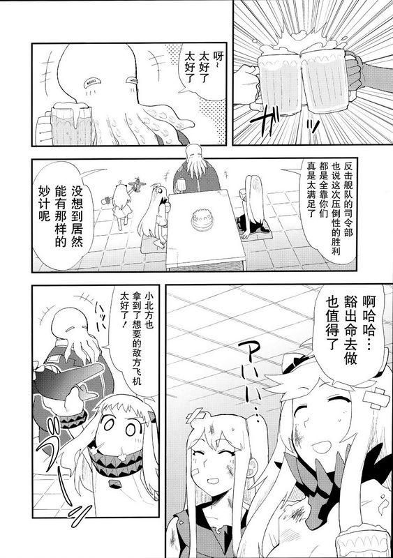 匿名天体鹤北方逆袭舰队の変形!合体!!大作戦舰队これくしょん舰これ