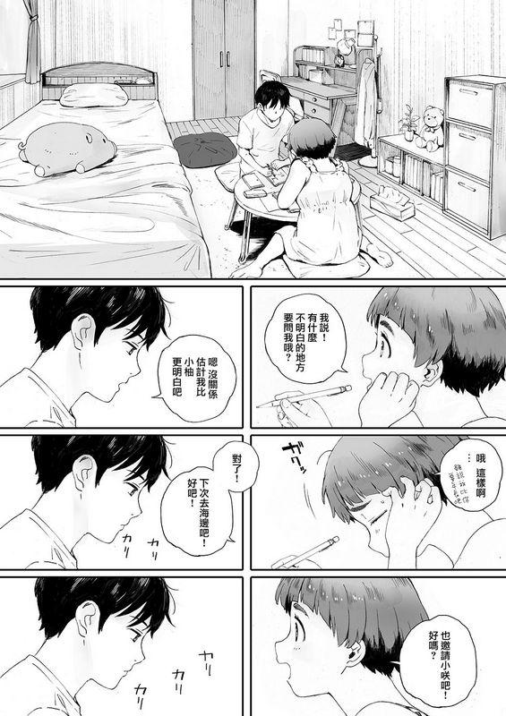 関西オレンジ荒井啓家畜の王第二话