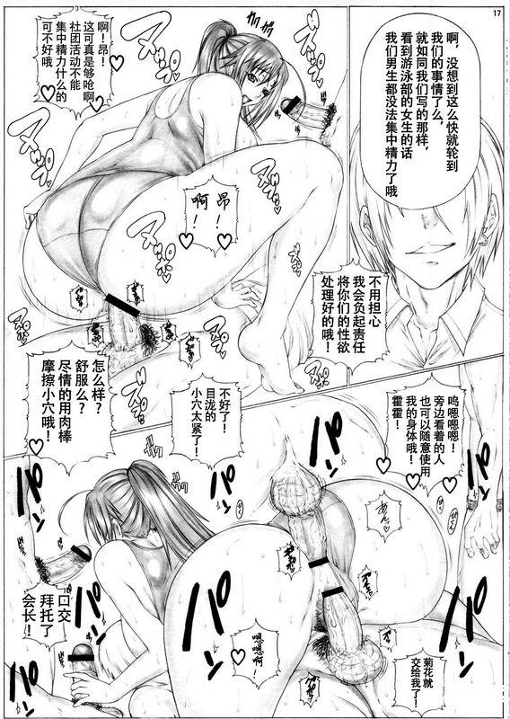 Angel'sstroke65めだ○ちゃんGOGO!!最强学生会长黑神
