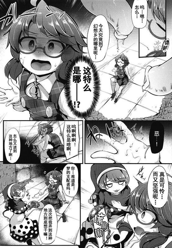 芋。けんぴ宇佐见菫子エロトラップダンジョン体験记