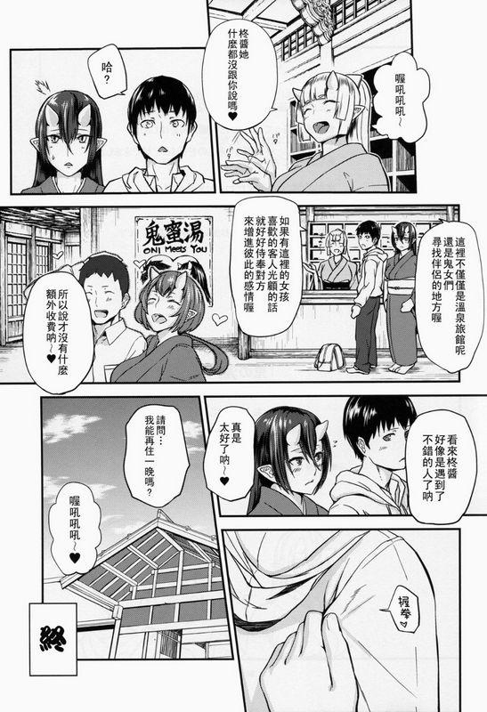 おぶまんじゅうobmasC87鬼の汤オリジナル