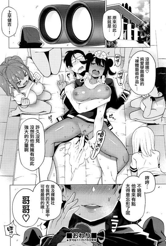 けんじ裸体芸术部
