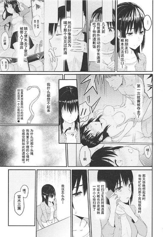 シュクリーンMitsuha~Netorare2~