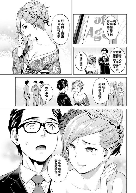 すがいしクラスメイトClassmateCOMIC快楽天2017年8月号
