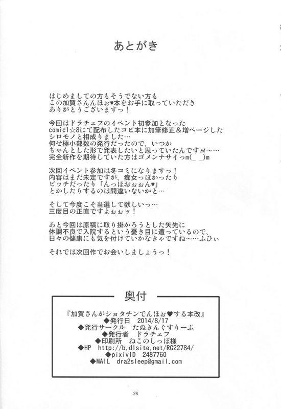 ドラチェフ加贺さんがショタチンでんほぉ♥する本改舰队 收藏