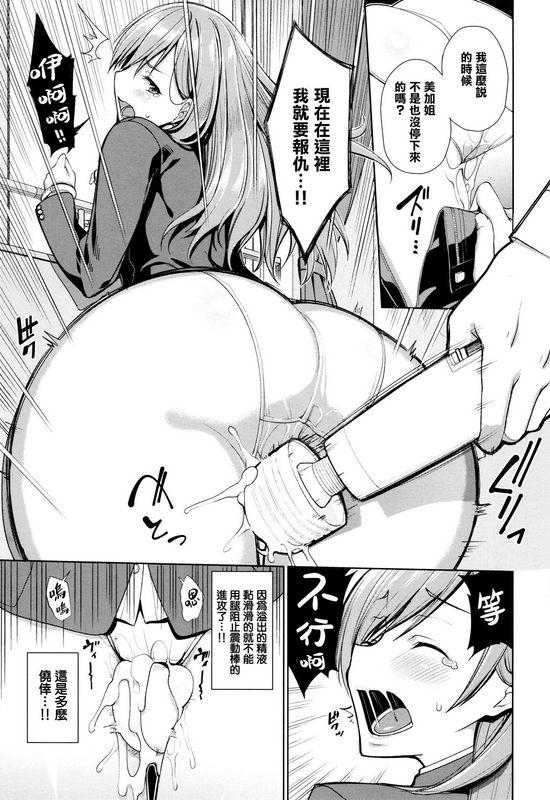 朝峰テルmilking♥第13话