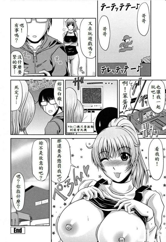 甲斐ひろゆき妹オシオキ