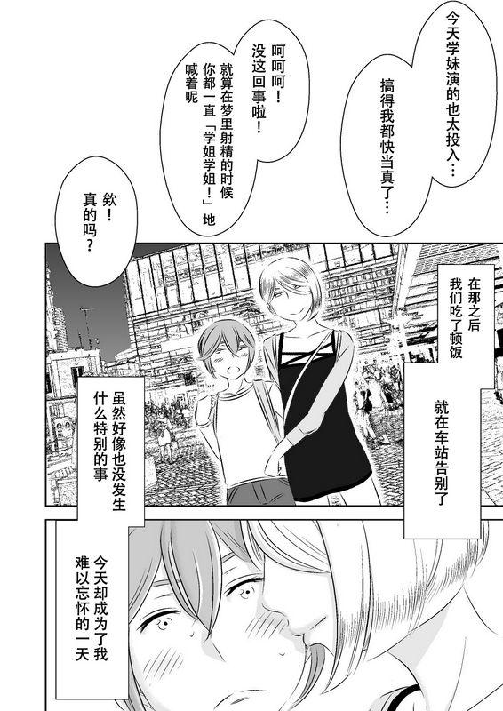 男の子と女の子ササキサキ憧れの先辈に~ひみつの浮気フェラチオ!~