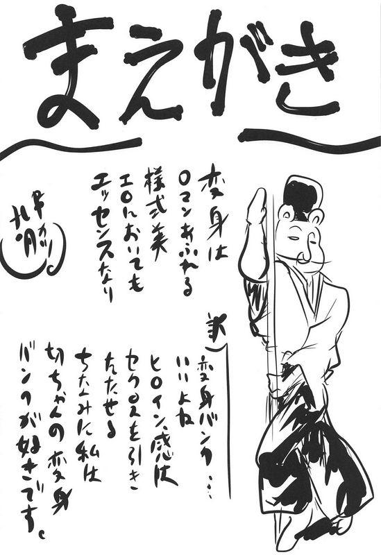 想诘め串カツ孔明想诘めBOX47戦姫絶唱シンフォギア